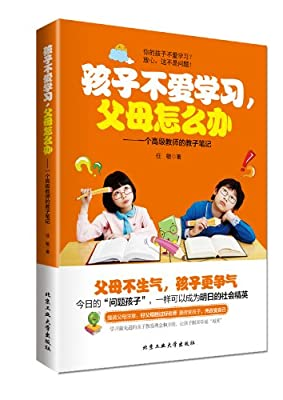 孩子不爱学习,父母怎么办:一个高级教师的教子笔记.pdf