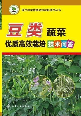 豆类蔬菜优质高效栽培技术问答.pdf