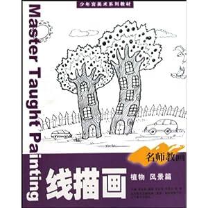 少年宫美术系列教材名师教画彩笔画(植物 人物 风景篇) [平装]