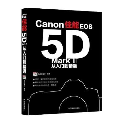 佳能EOS5D Mark 3从入门到精通.pdf