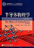 半导体物理学(第7版)-图片