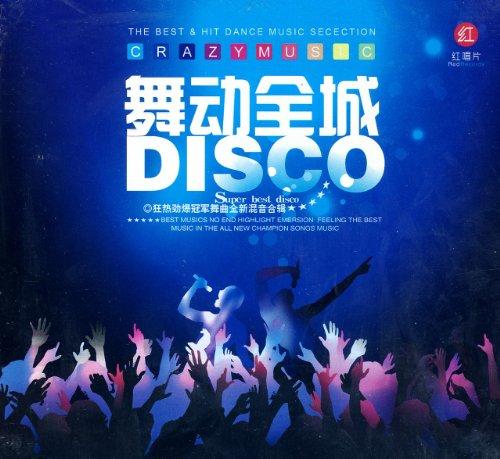 舞动全城(cd)图片
