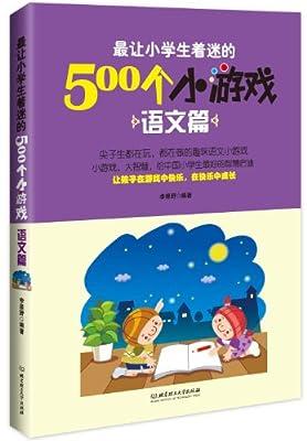 最让小学生着迷的500个小游戏:语文篇.pdf