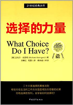 选择的力量.pdf