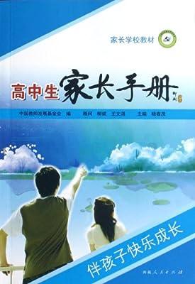 家长学校教材:高中生家长手册.pdf