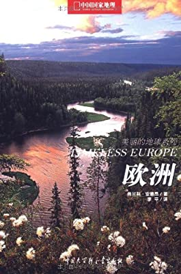 中国国家地理:欧洲.pdf