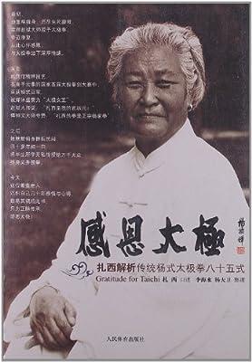 感恩太极:扎西解析传统杨式太极拳85式.pdf