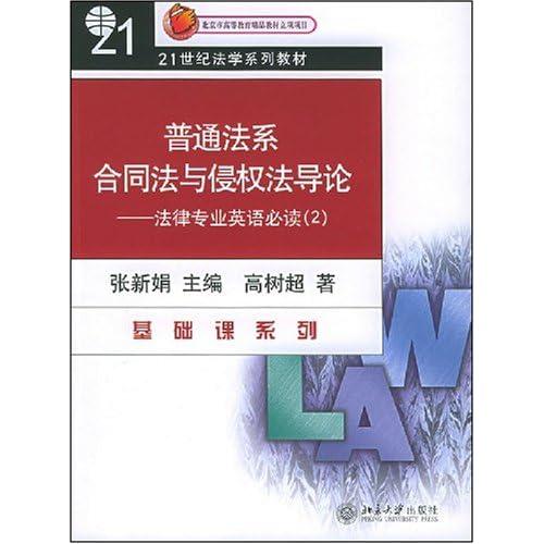 普通法系合同法与侵权法导论(法律专业英语必读2)/21世纪法学系列教材