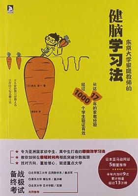 东京大学家庭教师的健脑学习法.pdf