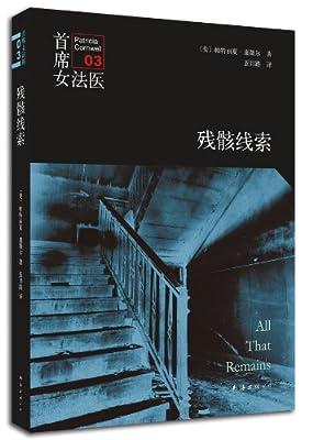 首席女法医03:残骸线索.pdf