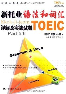 新托业语法和词汇详解及实战试题.pdf
