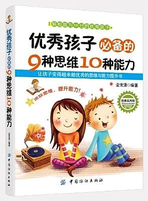 优秀孩子必备的9种思维10种能力.pdf