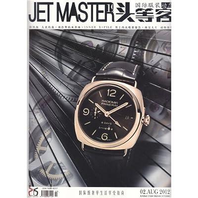手表过期杂志过刊 头等客杂志2012年8月 探索潜水运动的无限乐趣.pdf