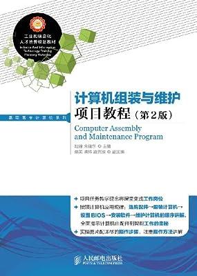 计算机组装与维护项目教程.pdf