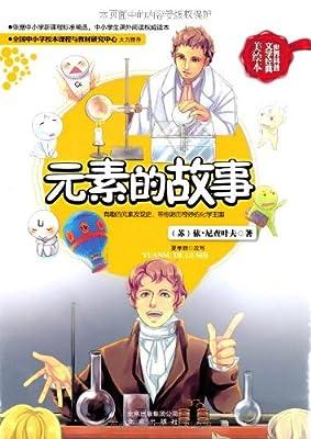 世界科普文学经典美绘本:元素的故事.pdf