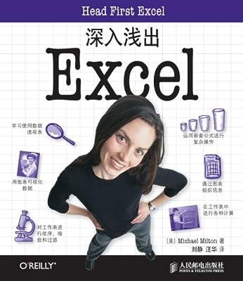 深入浅出Excel.pdf