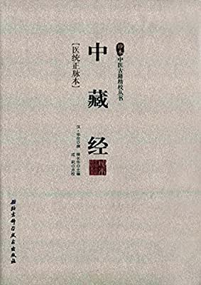 珍本中医古籍精校丛书——中藏经.pdf