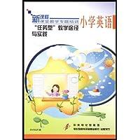 任务型教学途径与实践·小学英语