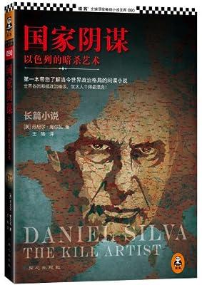 国家阴谋:以色列的暗杀艺术.pdf