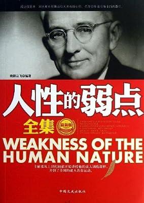 人性的弱点全集:最新版.pdf