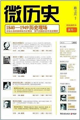 微历史:1840-1949历史现场.pdf