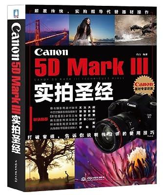 Canon 5D Mark 3实拍圣经.pdf