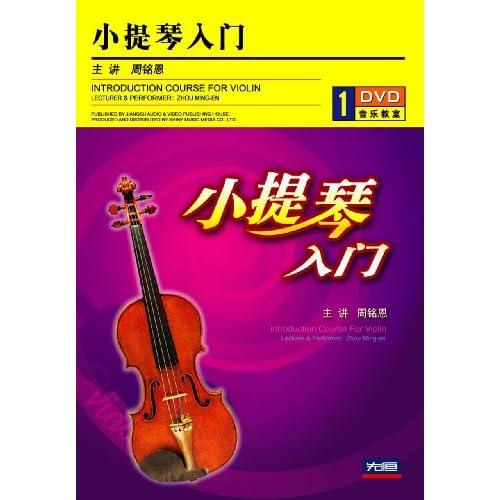 小提琴入门