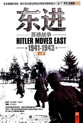 东进:苏德战争1941-1943.pdf