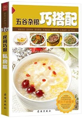 五谷杂粮巧搭配.pdf
