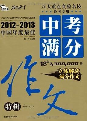 智慧熊•名校天下:2012-2013年中国年度最佳中考满分作文特辑.pdf