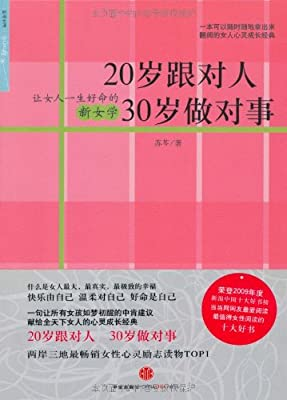 20岁跟对人30岁做对事:让女人一生好命的新女学.pdf
