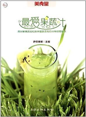 美食堂丛书:最爱果蔬汁.pdf