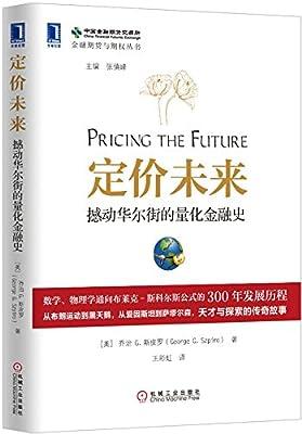定价未来:撼动华尔街的量化金融史.pdf