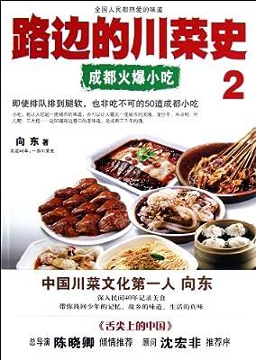 路边的川菜史2:成都火爆小吃.pdf