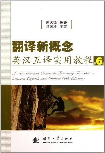 翻译新概念英汉互译实用教程(第6版)-图片