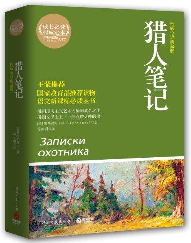 猎人笔记(权威全译典藏版)/屠格涅夫下载