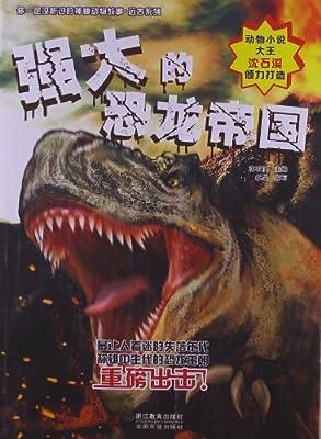 你一定没听过的神秘动物故事•远古系列:强大的恐龙帝国.pdf