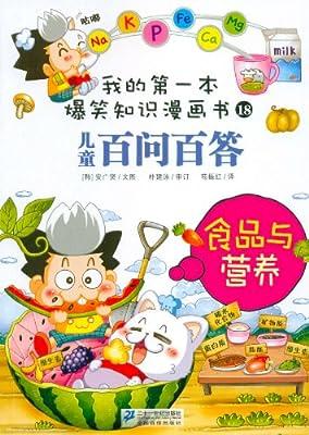 我的第一本爆笑知识漫画书•儿童百问百答:食品与营养.pdf