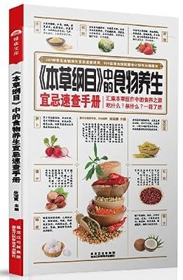 《本草纲目》中的食物养生宜忌速查手册.pdf
