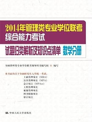 2014年管理类专业学位联考综合能力考试试题归类解析及知识点清单:数学分册.pdf