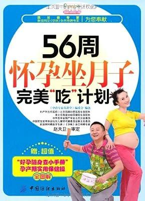 56周怀孕坐月子完美