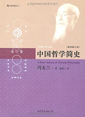 中国哲学简史(韩国首任女总统朴槿惠钟爱书).pdf