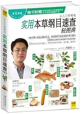 实用本草纲目速查轻图典.pdf
