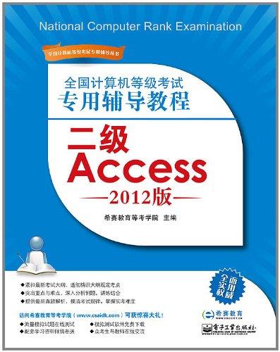 二级Access 2012版