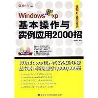 windows基本操作与实例应用2000招