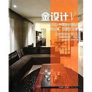 金设计:2011中国室内设计年度优秀住宅公寓别墅作品
