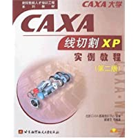 CAXA线切割XP实例教程