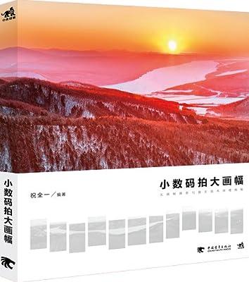 小数码拍大画幅:大画幅摄影与接片技术深度揭秘.pdf