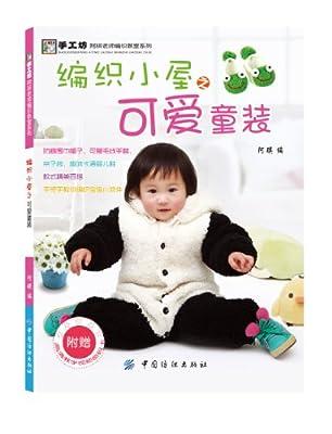 编织小屋之可爱童装.pdf