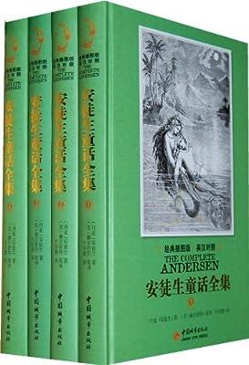 安徒生童话全集.pdf